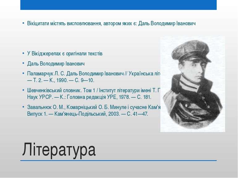 Література Вікіцитати містять висловлювання, автором яких є: Даль Володимир І...