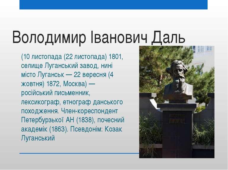 Володимир Іванович Даль (10 листопада (22 листопада) 1801, селище Луганський ...