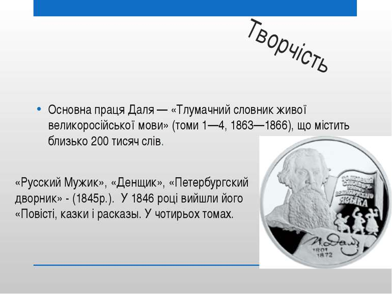 Творчість Основна праця Даля — «Тлумачний словник живої великоросійської мови...