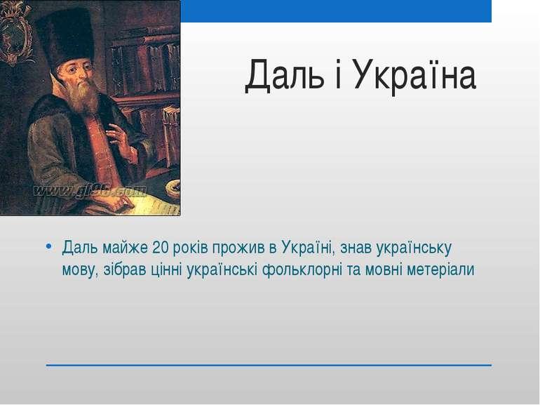 Даль і Україна Даль майже 20 років прожив в Україні, знав українську мову, зі...