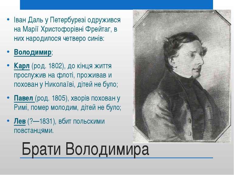 Брати Володимира Іван Даль у Петербурезі одружився на Марії Христофорівні Фре...