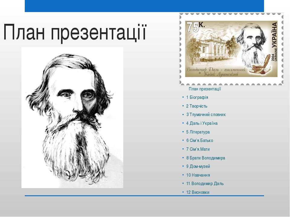 План презентації План презентації 1 Біографія 2 Творчість 3 Тлумачний словник...