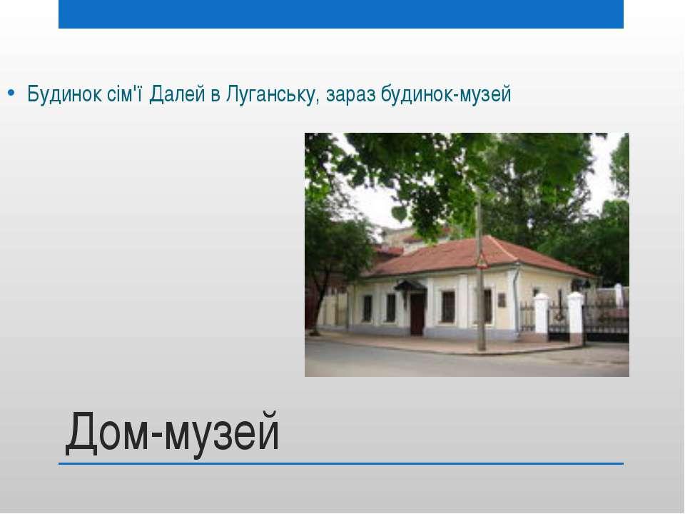 Дом-музей Будинок сім'ї Далей в Луганську, зараз будинок-музей