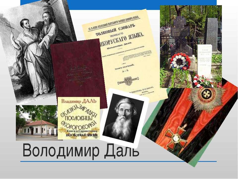 Володимир Даль
