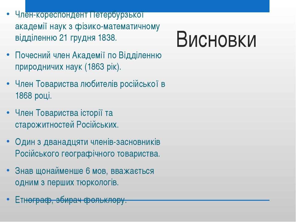 Висновки Член-кореспондент Петербурзької академії наук з фізико-математичному...