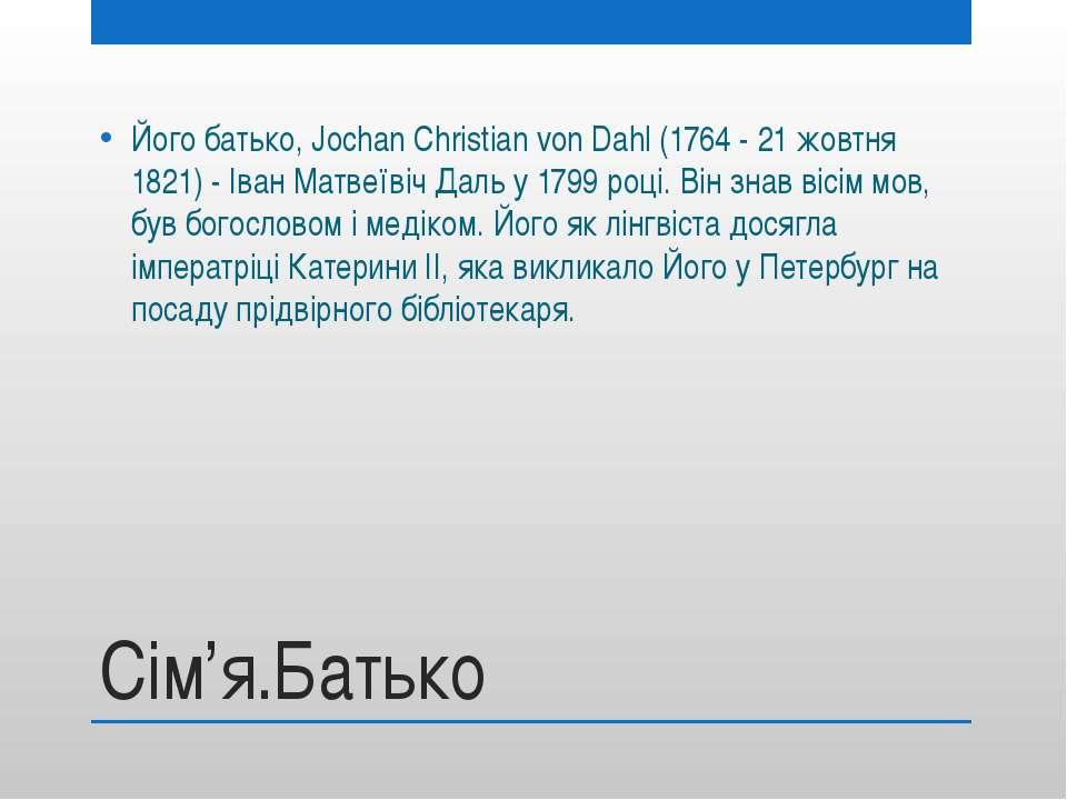 Сім'я.Батько Його батько, Jochan Christian von Dahl (1764 - 21 жовтня 1821) -...
