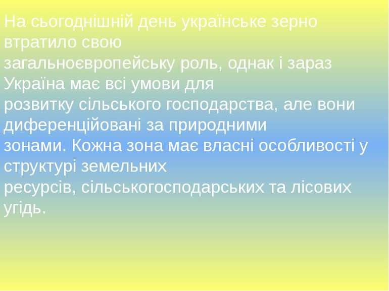 На сьогоднішній день українське зерно втратило свою загальноєвропейську роль,...
