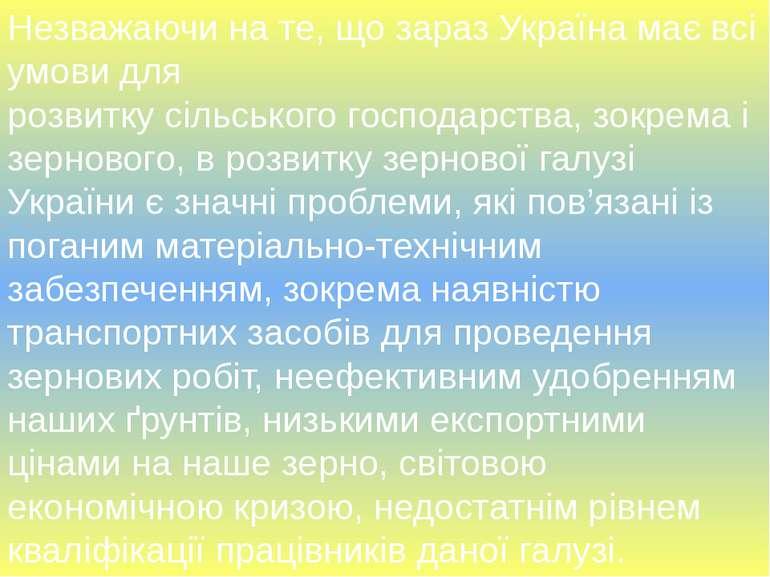 Незважаючи на те, що зараз Україна має всі умови для розвитку сільського госп...