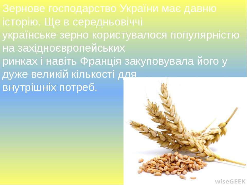 Зернове господарство України має давню історію. Ще в середньовіччі українське...