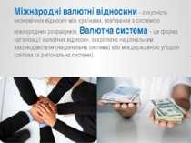 Міжнародні валютні відносини - сукупність економічних відносин між країнами, ...