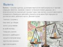 Валюта Валюта—грошова одиниця, що використовується якзасіб розрахункувто...