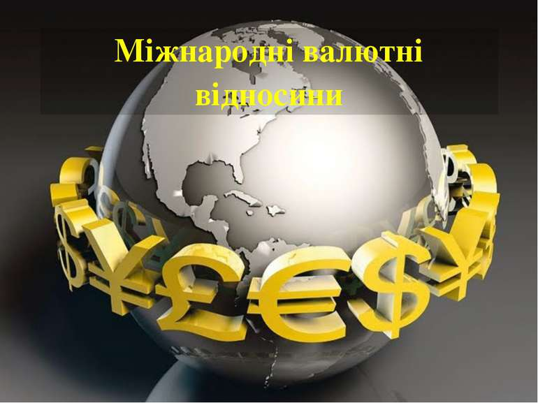 Міжнародні валютні відносини