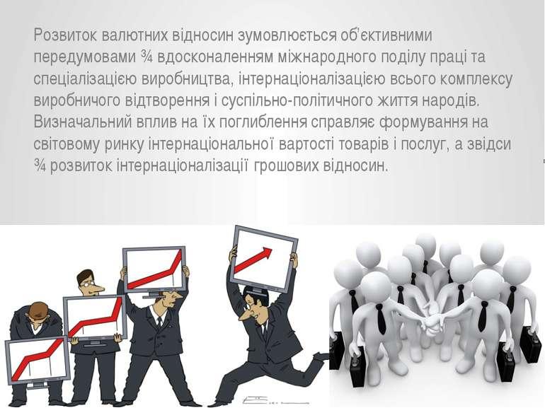 Розвиток валютних відносин зумовлюється об'єктивними передумовами ¾ вдосконал...