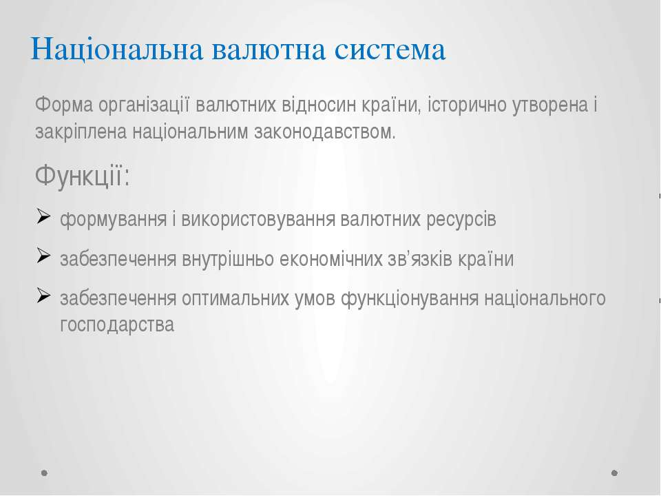 Національна валютна система Форма організації валютних відносин країни, істор...