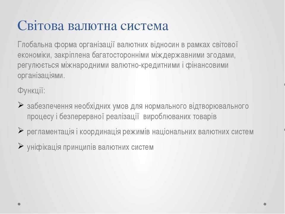 Світова валютна система Глобальна форма організації валютних відносин в рамка...