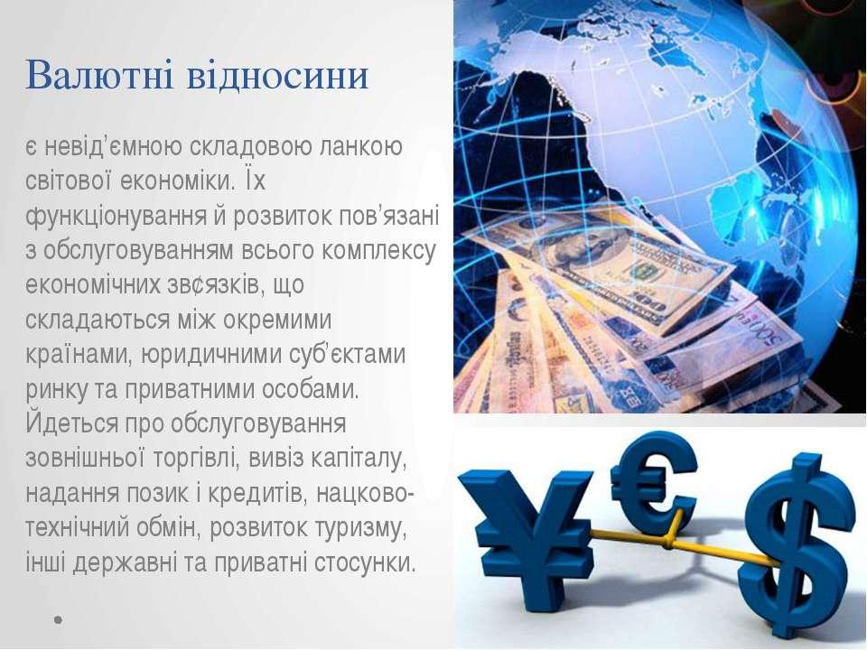 Валютні відносини є невід'ємною складовою ланкою світової економіки. Їх функц...