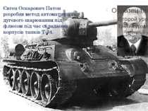 Євген Оскарович Патон розробив метод автоматичного дугового зварювання під фл...