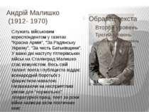 """Андрій Малишко (1912- 1970) Служить військовим кореспондентом у газетах """"Крас..."""