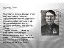 Володимир Сосюра (1898 – 1965) В естетично-філософському плані воєнна лірика ...