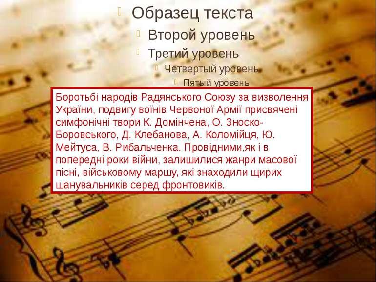 Боротьбі народів Радянського Союзу за визволення України, подвигу воїнів Черв...