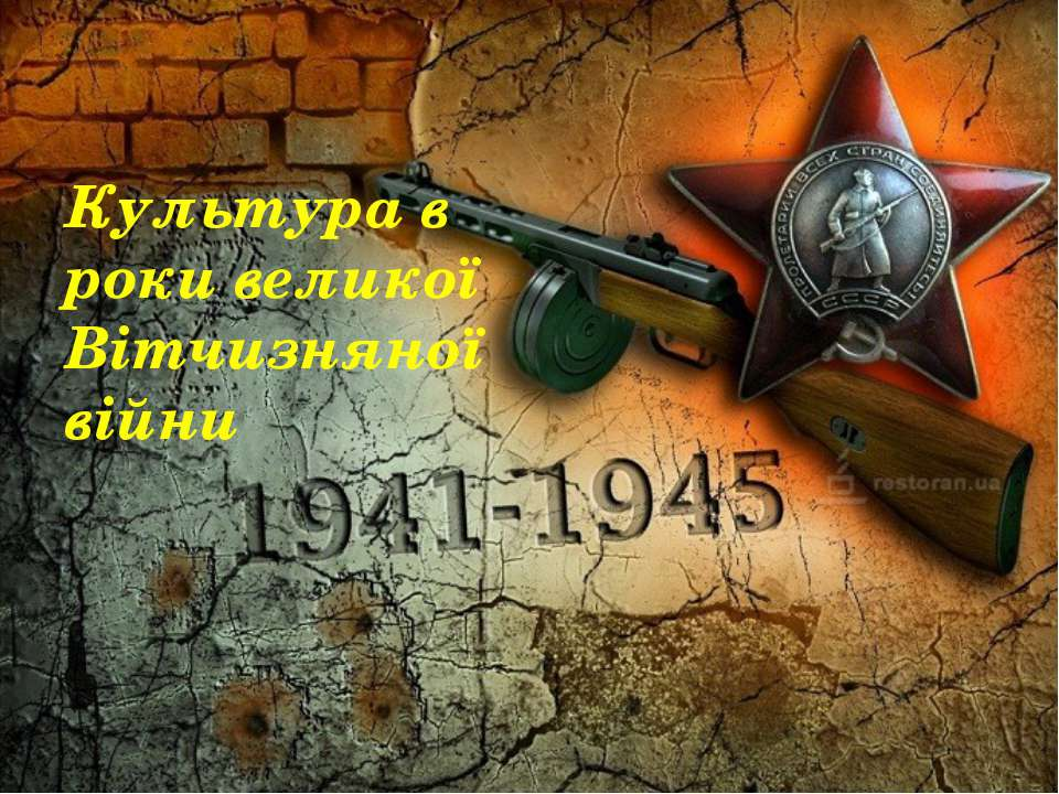 Культура в роки великої Вітчизняної війни