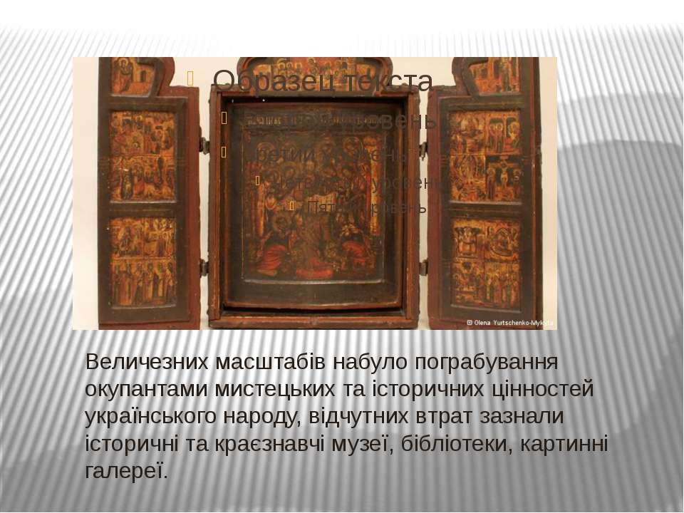 Величезних масштабів набуло пограбування окупантами мистецьких та історичних ...