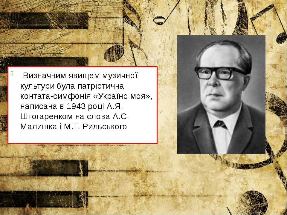 Визначним явищем музичної культури була патріотична контата-симфонія «Україно...