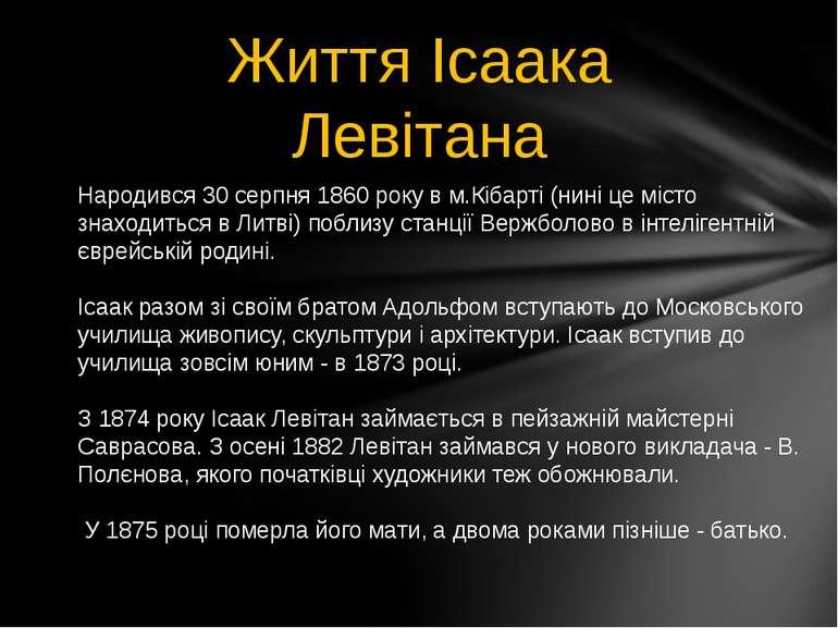 Народився 30 серпня 1860 року в м.Кібарті (нині це місто знаходиться в Литві)...