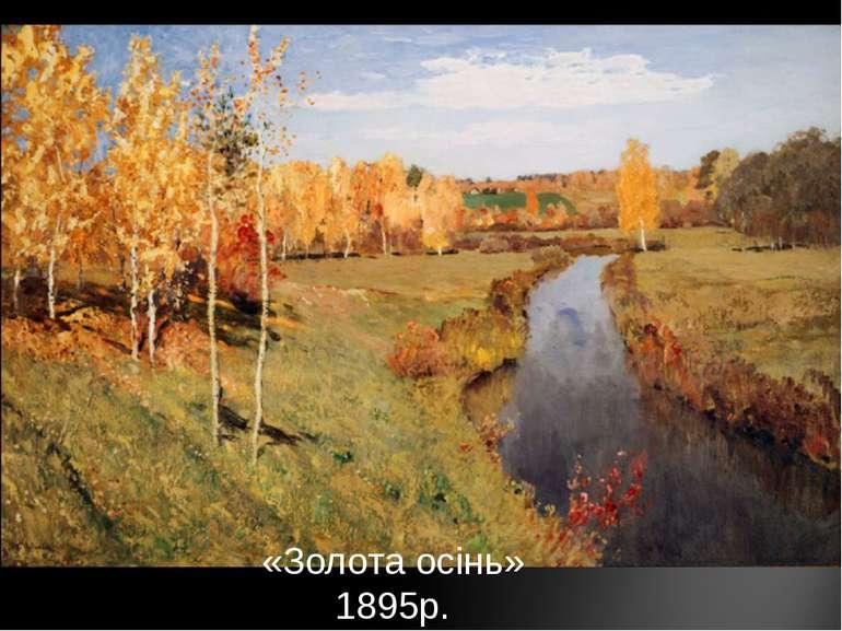 «Золота осінь» 1895р.