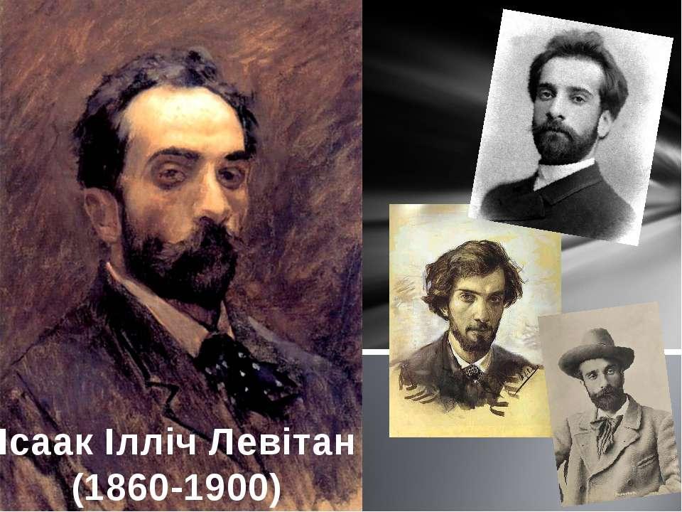 Ісаак Ілліч Левітан (1860-1900)