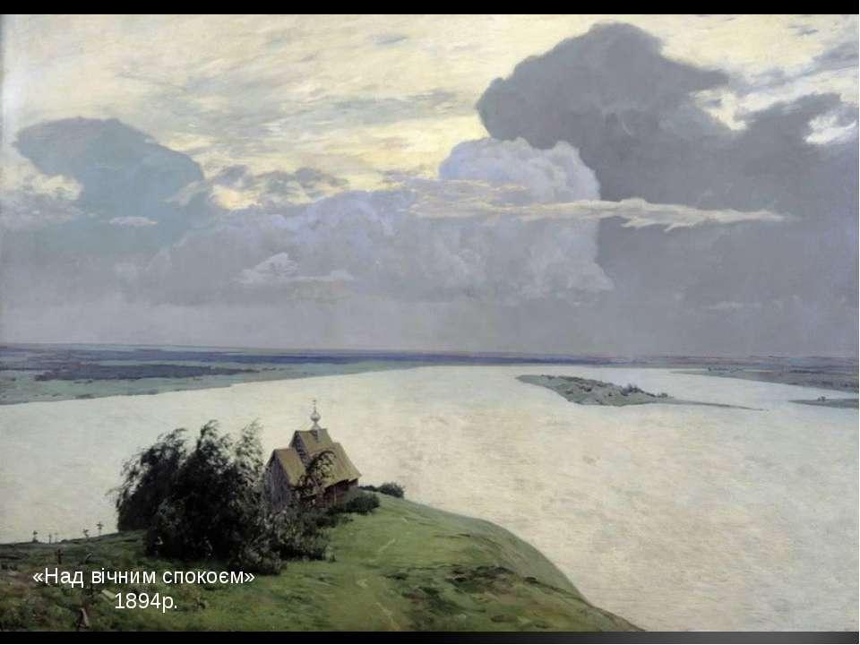 «Над вічним спокоєм» 1894р.
