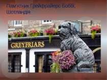 Пам'ятник Грейфрайерс Боббі, Шотландія