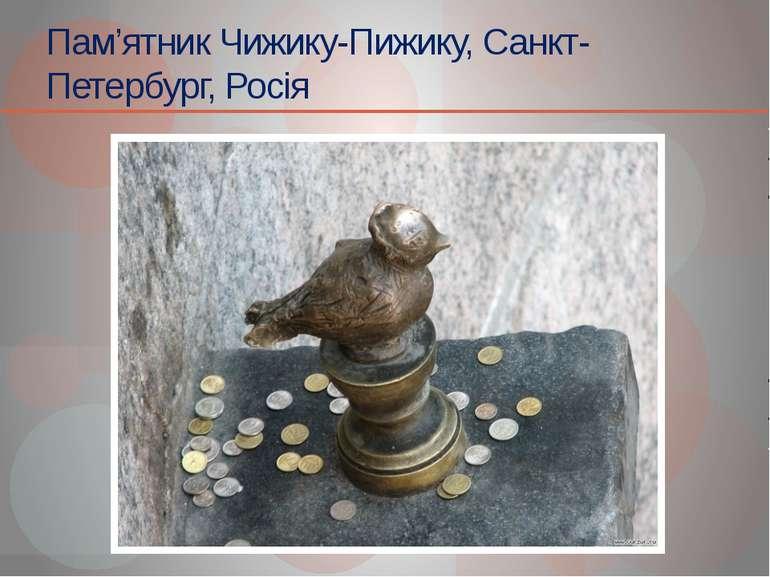 Пам'ятник Чижику-Пижику, Санкт-Петербург, Росія