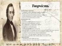 Творчість Для фортепіано з оркестром 2 концерти—ор.13 мі-мінор(1830),;ор...