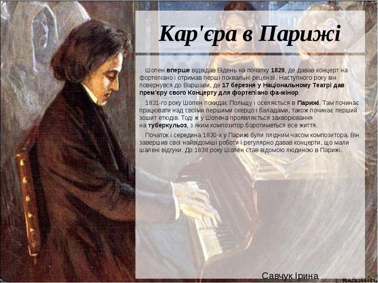 Кар'єра в Парижі Шопен вперше відвідавВіденьна початку 1829, де давав конце...