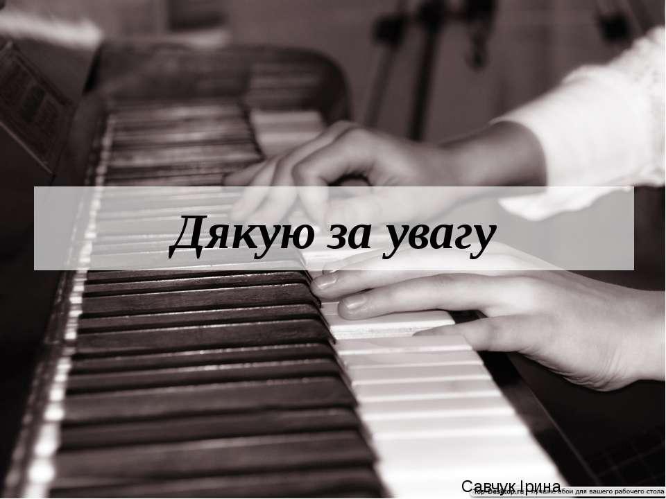 Дякую за увагу Савчук Ірина