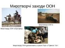 Миротворчі заходи ООН Миротворці ООН в Еритреїці Миротворці ООН допомогають в...