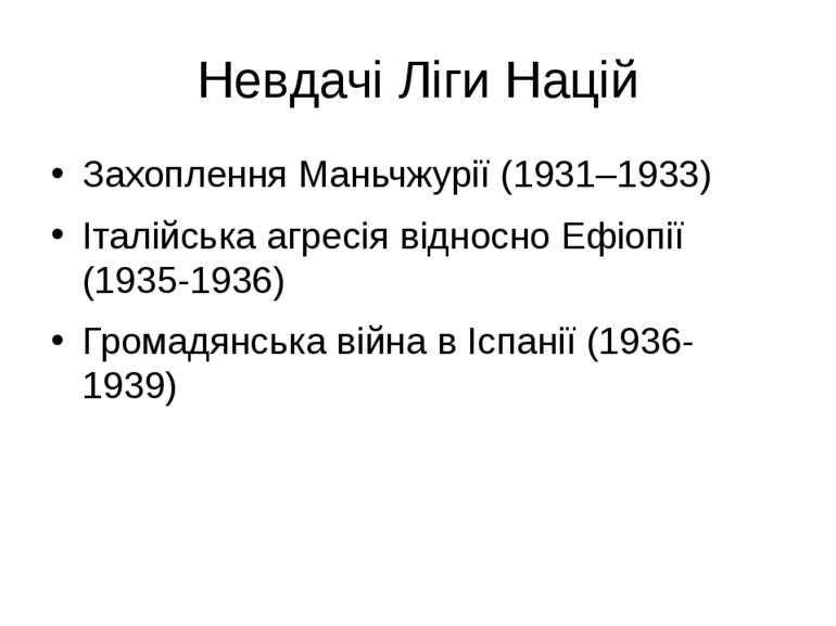 Невдачі Ліги Націй Захоплення Маньчжурії (1931–1933) Італійська агресія відно...