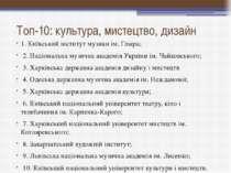 Топ-10: культура, мистецтво, дизайн 1. Київський інститут музики ім. Глієра; ...