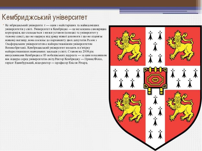 Кембриджський університет Ке мбриджський університе т — один з найстаріших та...