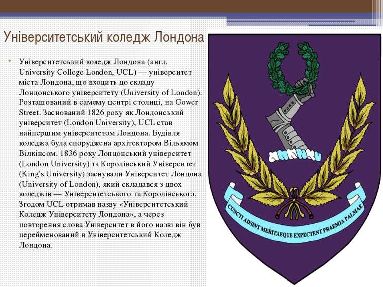 Університетський коледж Лондона Університетський коледж Лондона (англ. Univer...