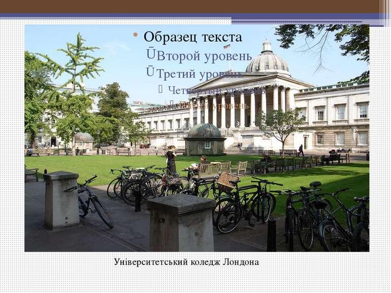 Університетський коледж Лондона
