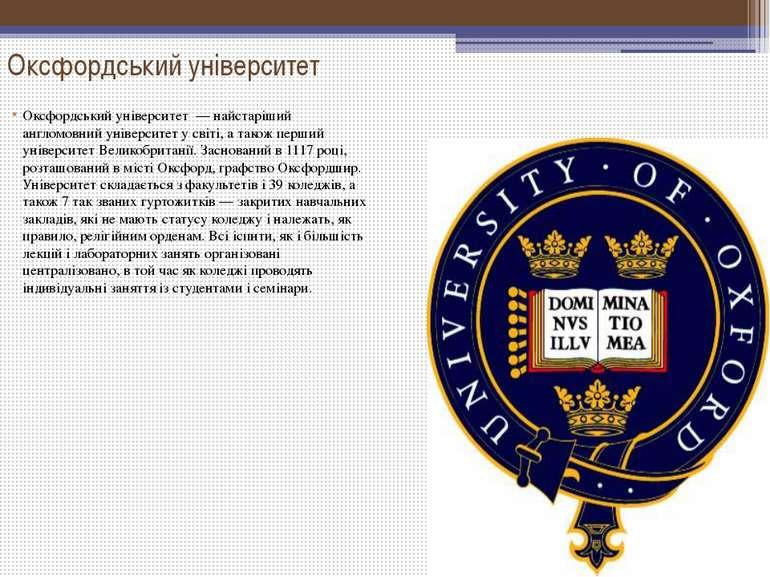 Оксфордський університет Оксфордський університет — найстаріший англомовний у...