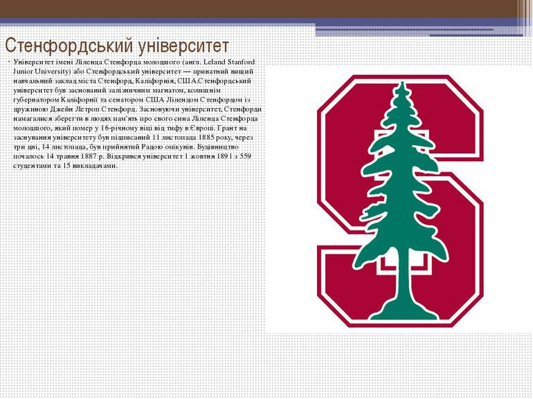 Стенфордський університет Університет імені Ліленда Стенфорда молодшого (англ...