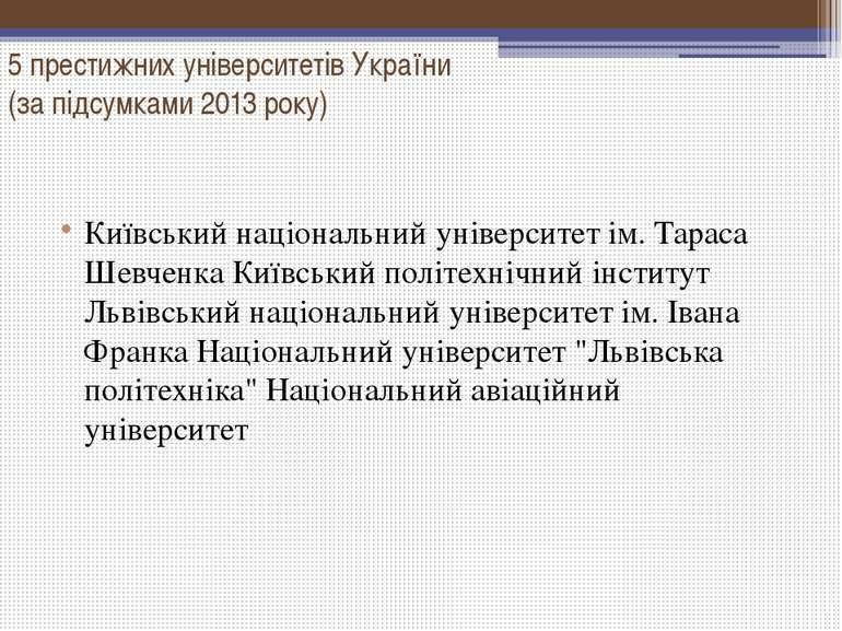 5 престижних університетів України (за підсумками 2013 року) Київський націон...