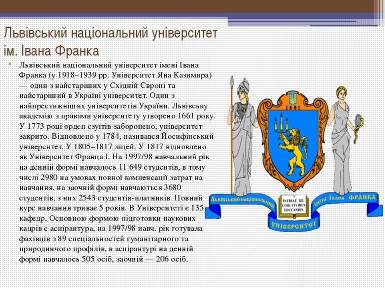 Львівський національний університет ім. Івана Франка Львівський національний ...