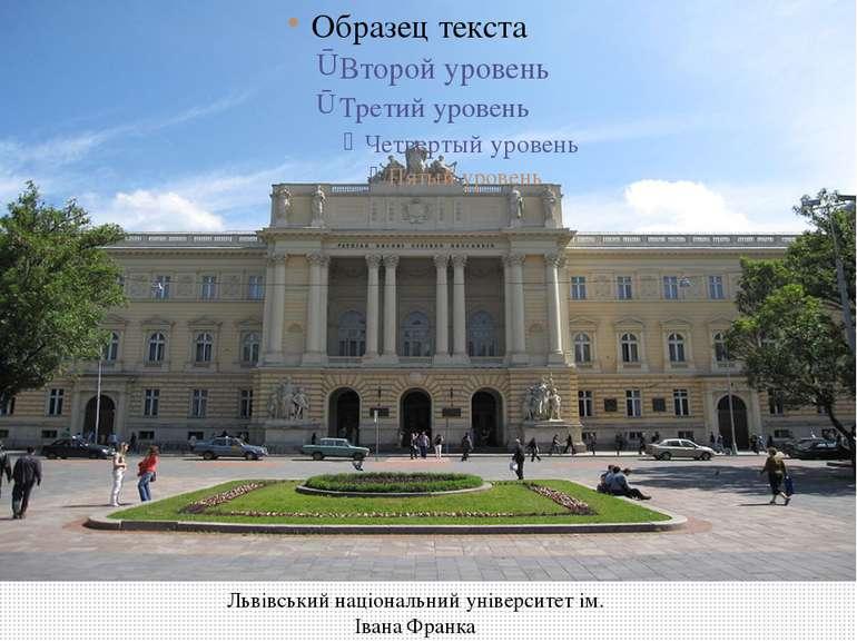 Львівський національний університет ім. Івана Франка