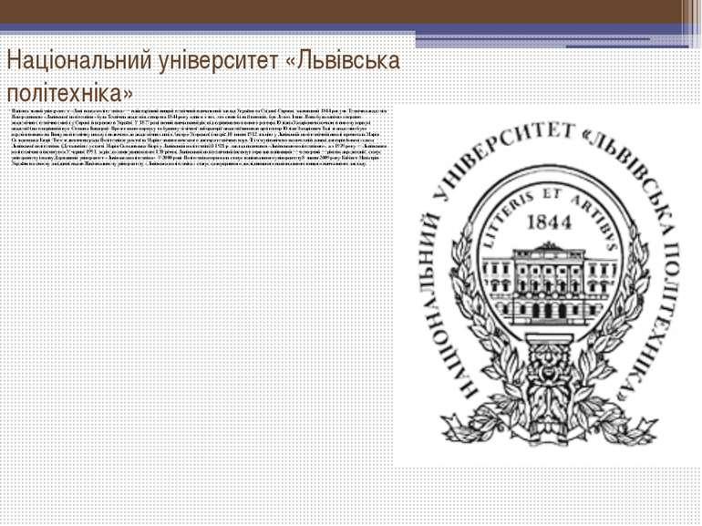 Національний університет «Львівська політехніка» Націона льний університе т «...