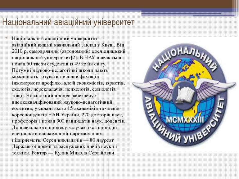 Національний авіаційний університет Національний авіаційний університет — аві...