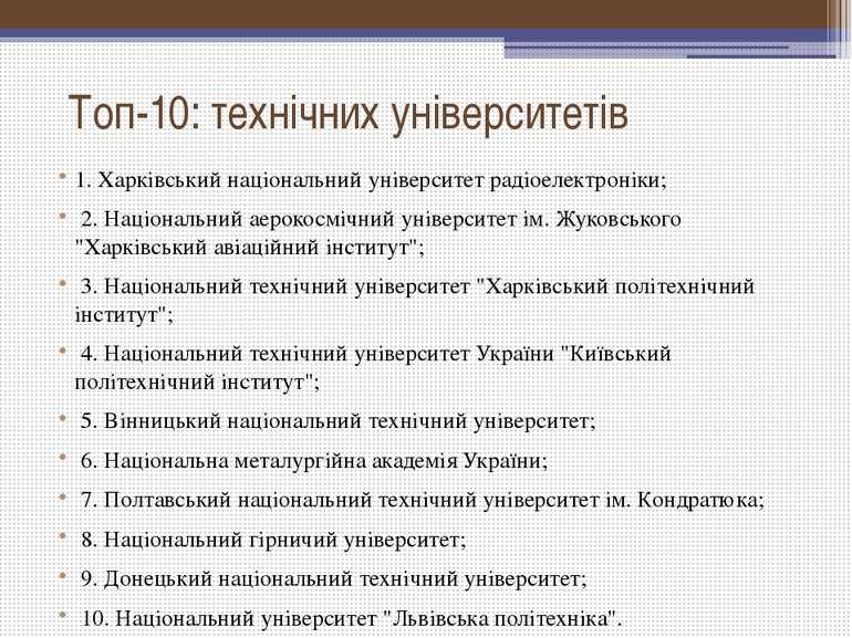 Топ-10: технічних університетів 1. Харківський національний університет радіо...